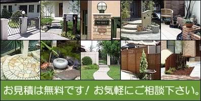 庭とエクステリア工事