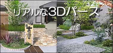 3Dパースで設計デザイン