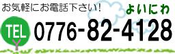TEL 0776-82-4128