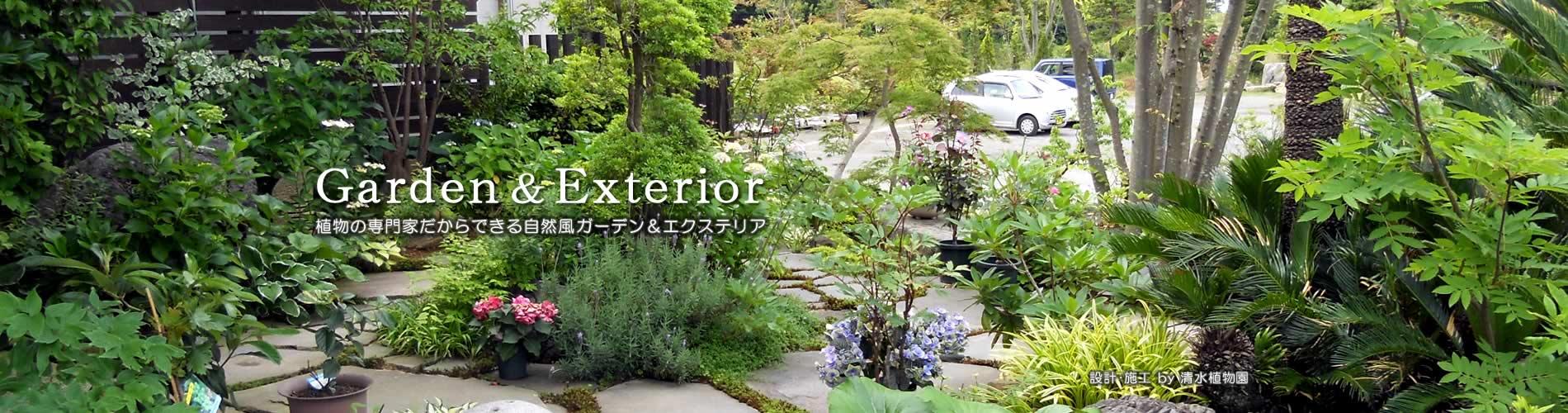 庭と植木、造園、ガーデニング