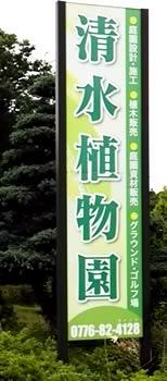 清水植物園