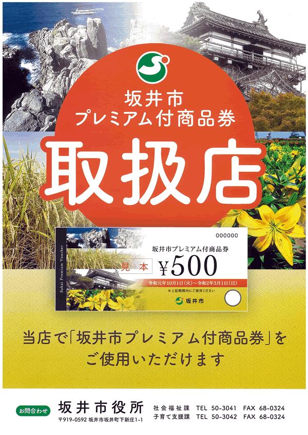 坂井市プレミアム付商品券