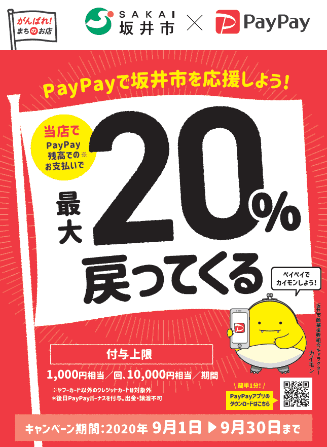 PayPay坂井市キャンペーン